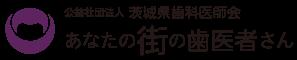 茨城県歯科医師会(あなたの街の歯医者さん)