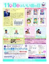 20141108_ii-ha_no_hi