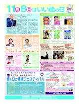20151108_ii-ha_no_hi