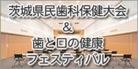 茨城県民歯科保健大会&歯の健康フェスティバル